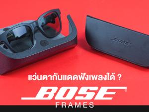 รีวิว Bose Frames เมื่อแว่นตากันแดดฟังเพลงรับโทรศัพท์ได้