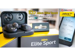 [Review] รีวิว Jabra Elite Sport หูฟังออกกำลังกายไร้สาย เทคโนโลยีเพื่อคนรักออกกำลังกาย หูฟังที่น่าซื้อ