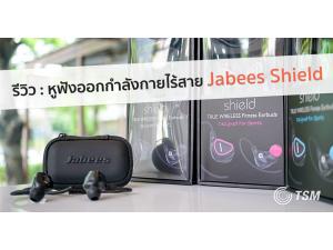 รีวิว : หูฟังออกกำลังกายไร้สาย Jabees Shield Bluetooth Stereo อิสระแห่งการฟังเพลง