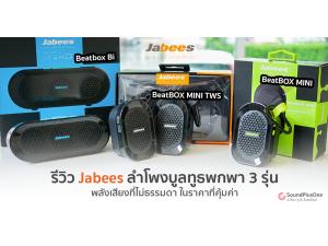 รีวิว ลำโพงบูลทูธพกพา 3 รุ่น จาก Jabees Beatbox พลังเสียงที่ไม่ธรรมดา ในราคาที่คุ้มค่า