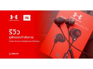 รีวิว JBL Under Armour Headphones Wireless หูฟังออกกำลังกายบลูทูธ มิติใหม่ของการฟังเพลง